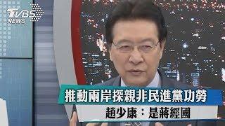 推動兩岸探親非民進黨功勞 趙少康:是蔣經國