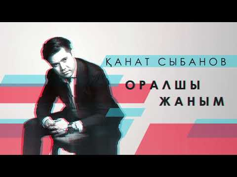 Қанат Сыбанов - Оралшы жаным (audio)