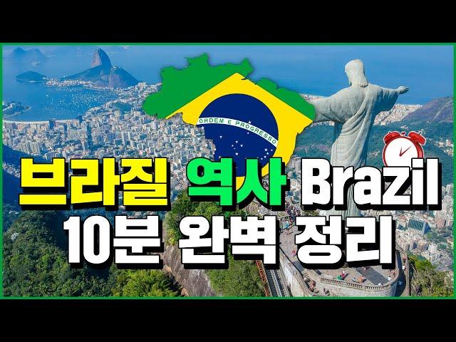Kore'de 브라질 Video Telaffuz