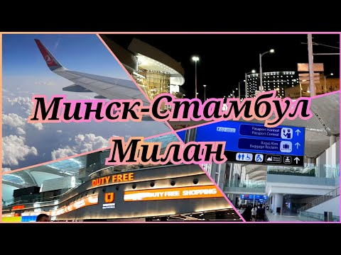 147) Мой вылет в Италию. Минск-Стамбул-Милан ✈ Il mio volo per L'Italia. Minsk-Istanbul-Milano