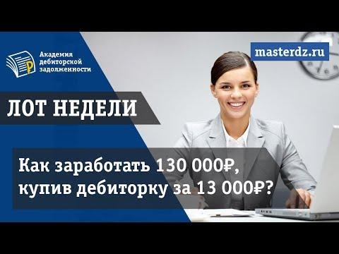 Как заработать на дебиторской задолженности 130 000, вложив всего 13 000 рублей?