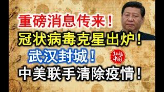 刚刚传来重磅消息,冠状病毒克星出炉!武汉封城,中美联手清除疫情!