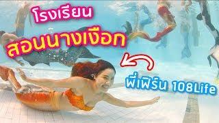 โรงเรียนสอนนางเงือก!!! ที่เดียวในประเทศไทย | พี่เฟิร์น 108Life - dooclip.me