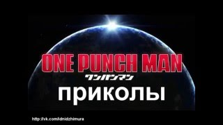 One Punch man приколы под музыку