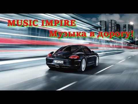 Street Racing-Music of Road   МУЗЫКА В МАШИНУ_2018