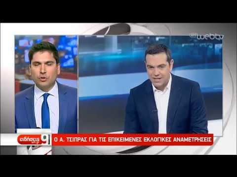 Ο Α. Τσίπρας για τις επικείμενες εκλογικές αναμετρήσεις   15/04/19   ΕΡΤ