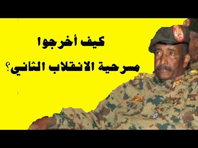 المخابرات السودانية و تنصيب عبد الفتاح البرهان