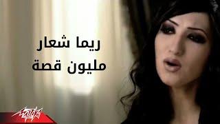 تحميل اغاني Mellyon Kessa - Rema Shaar مليون قصه - ريما شعار MP3