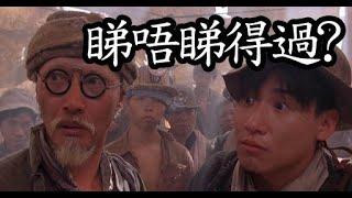 《財叔之橫掃千軍》睇唔睇得過? (1991) || 港產抗日片