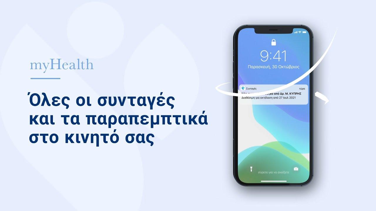 Προυσίασης της εφαρμογής MyHealth app