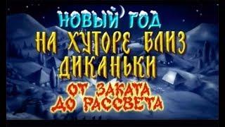 Мультфильм «Новый Год на хуторе близ Диканьки», Одесская студия мультипликации, 2000