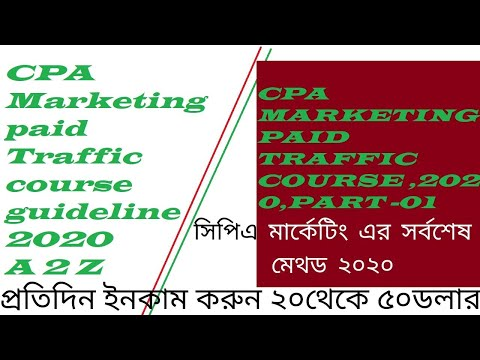 cpa marketing 1st class  -  make money online (2020 guideline A to Z)