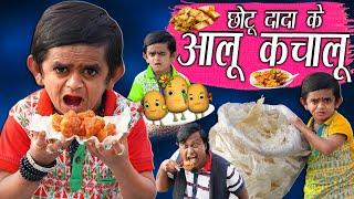 Chotu Ke Aloo Kachaloo | छोटू दादा के आलू कचालू | Chotu Dada Comedy Video