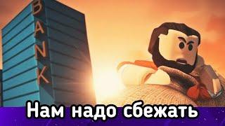 """""""НАМ НАДО СБЕЖАТЬ"""" - Роблокс Jailbreak музыкальное видео. Перевод. Bslick - Break Out."""