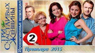 Три счастливых женщины 2 серия HD (2015) Ироническая комедия