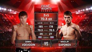 Daniil Voevodin vs. Nikolay Gaponov / Даниил Воеводин vs. Николай Гапонов