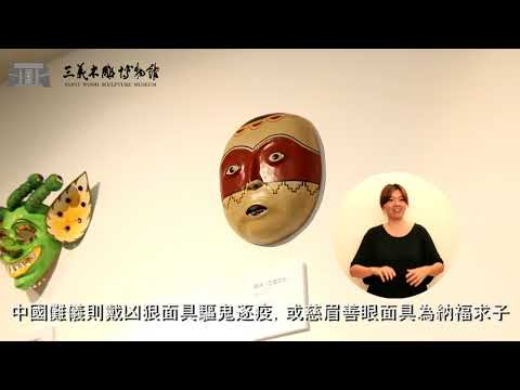 手語版 從面具看世界文化