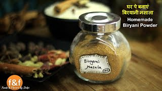 Homemade Biryani Masala Powder Recipe | घर पे बनाएं बिरयानी मसाला | Biryani powder recipe by Shilpi