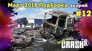 Март 2018 подборка аварий , ДТП , car crash compilation #12