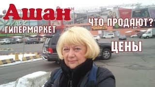 Ашан. Гипермаркет в Киеве. Что продают? Цены 2018. Украина.