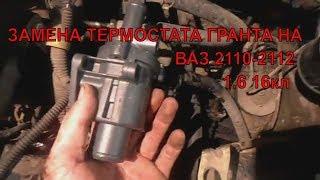 ЗАМЕНА ТЕРМОСТАТА ГРАНТА НА ВАЗ 2110-2112 16кл