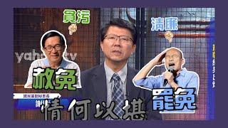 罷免案過關!謝龍介:貪污赦免、清廉罷免情何以堪!【Yahoo TV】