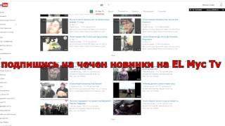 Чеченцы все новые чечен новинки на EL Мус TV