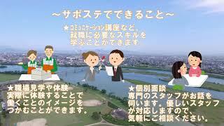 サポステやつしろのPV(紹介動画)