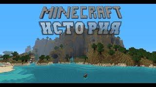 Minecraft-История создания игры.(С чего всё началось?)