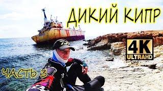 Дикий Кипр. Одиночный поход. Ущелье Авакас. Корабль Edro. Часть 3