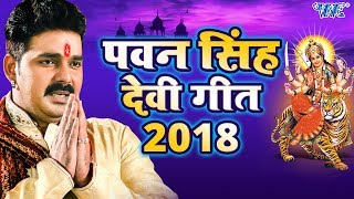 2020 Pawan Singh Navratri Special Video Jukebox Bhojpuri Devi Geet