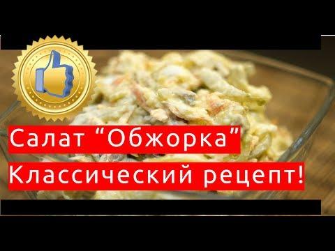 """Как приготовить салат """"Обжорка"""". Классический рецепт с фото"""