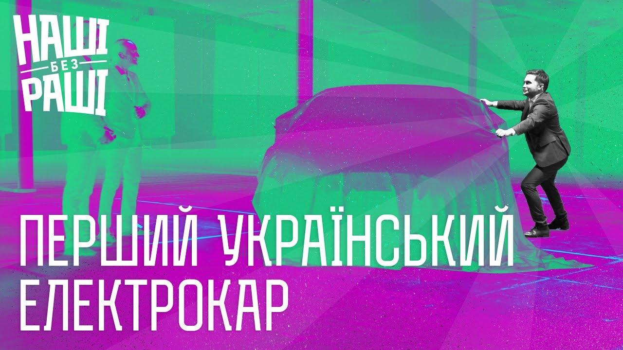 Видеоролик об украинском электромобиле подорвал сеть - Фото 1