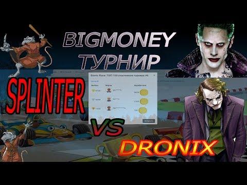 BIGmoney ТУРНИР DRONIX vs Splinter