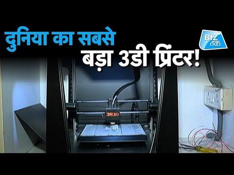 दुनिया का सबसे बड़ा 3D Printer! | Biz Tak