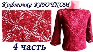 Ажурная кофточка ИЗ КВАДРАТНЫХ МОТИВОВ крючком ( 4 ЧАСТЬ) crochet sweater of square motifs