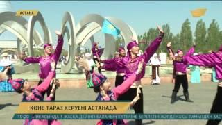 Көне Тараз керуені Астанаға жетті