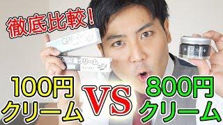 コロンブスの100円クリームがすごすぎる!!!
