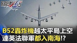 當B52轟炸機越過太平島上空 連英法聯軍都入南海!?關鍵時刻 20180606-4朱學恆 黃創夏 馬西屏 王瑞德 傅鶴齡