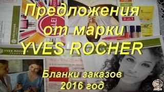 Ив роше бланки заказов 2018 (сканы и описание).