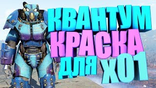 """Fallout 76: СЕКРЕТНАЯ """"Квантовая"""" ОКРАСКА для Х-01, НОВЫЙ СКИН ДЛЯ СИЛОВОЙ БРОНИ, ГАЙД"""