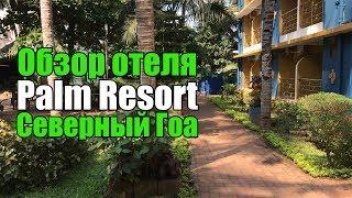 Palm Resort, Северный Гоа, Калангут