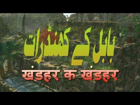 Download Babel ke Khandraat (Travel Documentary in Urdu Hindi) HD Mp4 3GP Video and MP3