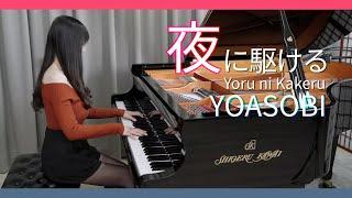YOASOBI「Racing into the Night / Yoru ni Kakeru」Ru's Piano Cover