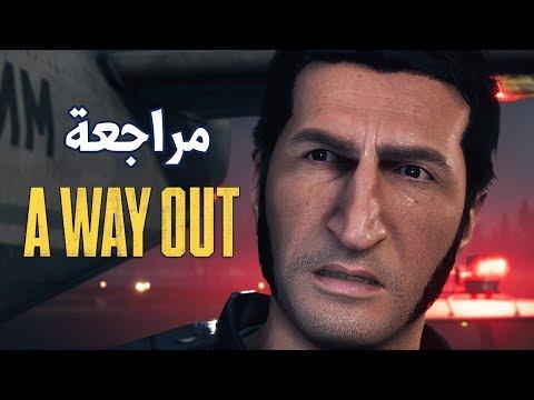 A Way Out ???? فاقت توقعاتي
