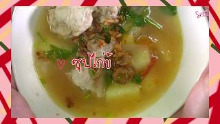 SistaCafe Channel : วิธีทำซุปไก่หมก