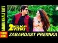 Zabardast Premika Odia Movie || Mana Khali Tate || Video Song HD | Babushan, Jhillik, Mihir Das