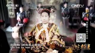 传奇——慈禧和小叔子奕訢  【国宝档案20150716 】