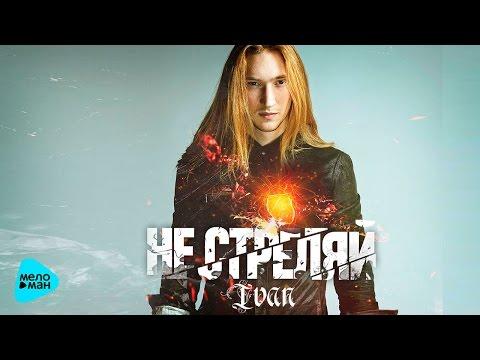 IVAN - Не стреляй (Official Audio 2016)