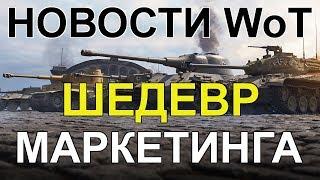 НОВОСТИ WoT: ОЧЕРЕДНОЙ ШЕДЕВР МАРКЕТИНГА от WG.